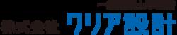 鹿児島の一級建築設計事務所|株式会社クリア設計